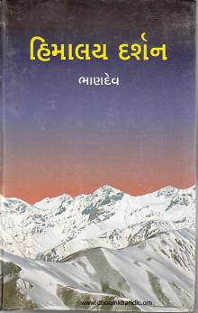 Himalay Darshan Gujarati Book Written By Bhandev