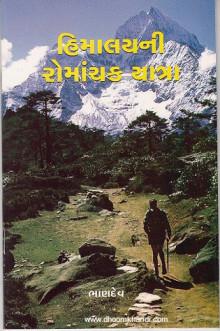 Himalayni Romanchak Yatra Gujarati Book Written By Bhandev