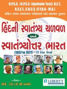 HIND NI SVATANTRYA CHALVAL Gujarati Book Written By K.C.BAROT