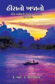 Hira No Khajano Gujarati Book by I K Vijaliwala