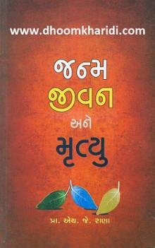 Janma Jivan Ane Mrutyu Gujarati Book by H J Rana