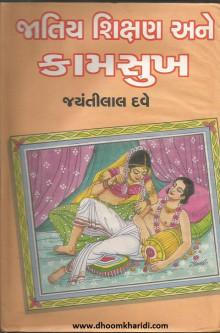 Jatiya Shikshan Ane Kamsukh Gujarati Book Written By Jayantilal Dave