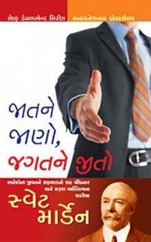 Jatne Jano Jagat Ne Jito Gujarati Book by Swet Marden