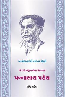 Jindagi Sanjivanina Udvata Pannalal Patel Gujarati Book Written By Pannalal Patel