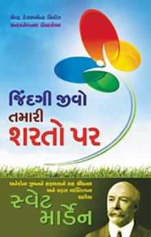 Jindagi Jivo Tamari Sharto Par Gujarati Book by Swet Marden