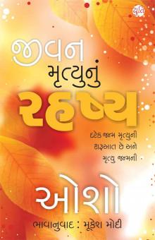 Jivan Mrutyunu Rahasya (book)