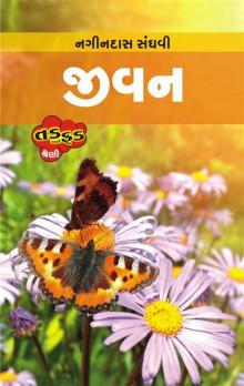 Jivan - Tad Ane Fad Series Gujarati Book Written By Nagindas Sanghavi