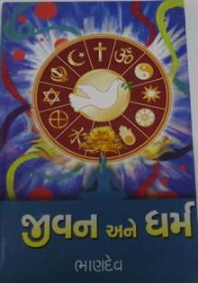 Jivan ane Dharm Gujarati Book by Bhandev