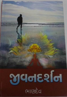 Jivan Darshan Gujarati Book by Bhandev
