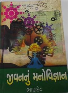 Jivan Nu Manovignan Gujarati Book by Bhandev