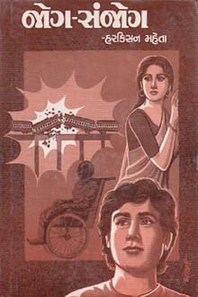 Jog Sanjog Gujarati Book by Harkishan Mehta