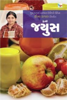 Juice Gujarati Book by Heena Raval