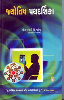 Jyotish Pathdarshika Gujarati Book by Mohanbhai Patel (parasharam)