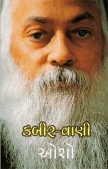 Kabir Vani Gujarati Book Written By Osho