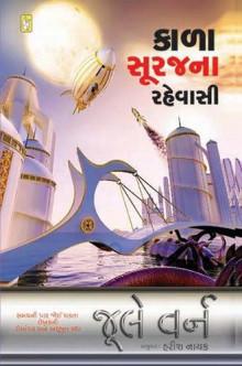 Kala Suraj Na Rahevasi Gujarati Book by Jule Verne