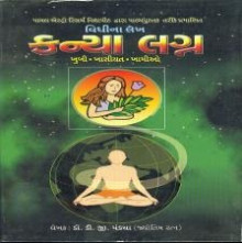Kanya Lagna Gujarati Book Written By D G Pandya