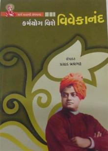 Karmyog Vishe Vivekanand Gujarati Book by Prasad Brahmbhatt