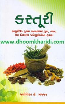 Kasturi Gujarati Book by Jyotika Gajjar