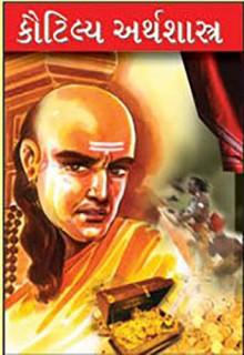 Kautilaya Arthshashtra Gujarati Book by Aacharya Rajeshwar Mishra