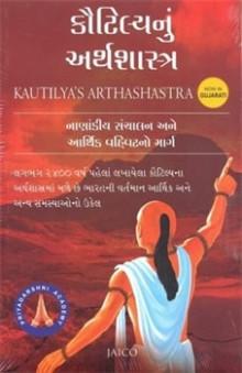 Kautilyanu Arthashastra Gujarati Book Written By Moksha Karia