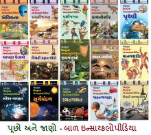 Kids Encyclopedia Puchho Ane Jano Fullset જુવો અને જાણો ઇન્સાય્કલોપીડિયા