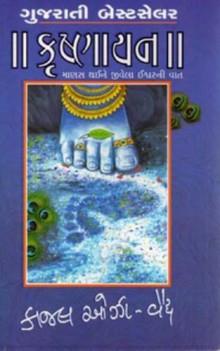 Krushnaayan - Krishnaayan Gujarati Book by Kajal Oza Vaidya