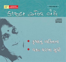 Krushnnu Vyaktitv - Chakra Thi Charakha sudhi - Kaajal Oza MP3 CD Gujarati Book