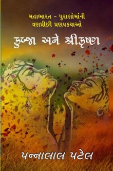 Kubja Ane Shree Krishna Gujarati Book Written By Pannalal Patel