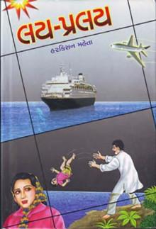 Lay Prlay Vol 1 Gujarati Book by Harkishan Mehta