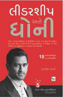 Leadership Ane Dhoni Gujarati Book by Rajesh Sharma