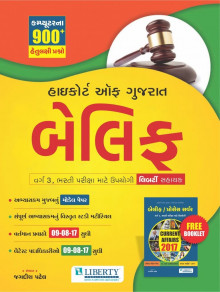 Liberty High Court Belief Exam Guide Gujarati book by online