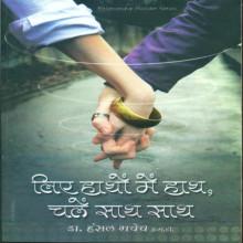 Liye Hatho Me Hath Chale Sath Sath (Hindi) Gujarati Book by Dr Hansal Bhachech