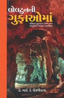 Loltun Ni Gufaoma Gujarati Book by I K Vijaliwala