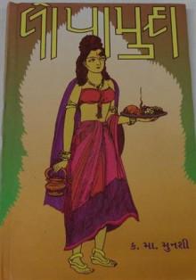 Lopamudra Gujarati Book by K M Munshi