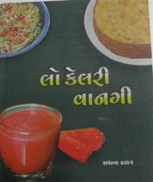 Low Calorie Vangio Gujarati Book by Sadhana Thakkar