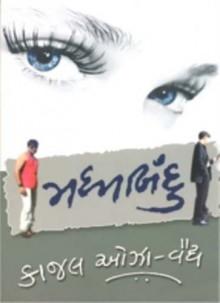 Madhyabindu Gujarati Book by Kajal Oza Vaidya