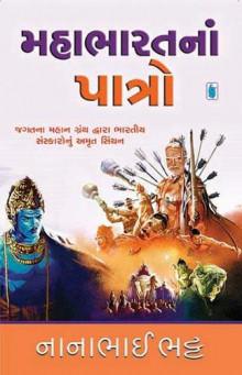 Mahabharat Na Patro Gujarati Book by Nanabhai Bhatt