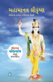 Mahamanav Shri Krushna Gujarati Book by Nagindas Sanghavi