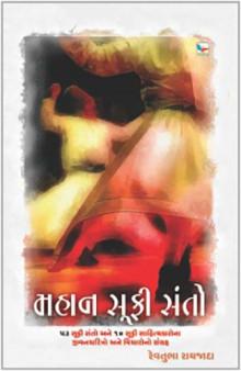 Mahan Sufi Santo Gujarati Book by Revtubha Raijada