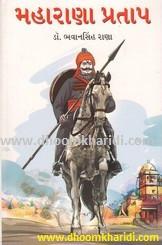 Maharana Pratap Biography  Gujarati Book by Dr Bhavansinh Rana