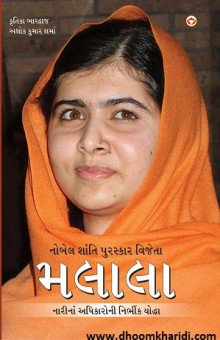 Nobel Prize Winner-Malala Gujarati Book Written By Kritika Bhardwaj