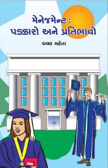 Management - Padakaro Ane Pratibhavo Gujarati Book Written By Dhaval Patel