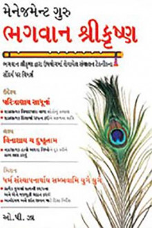 Management Guru Bhagwan Shree Krishana Gujarati Book by O P Jha