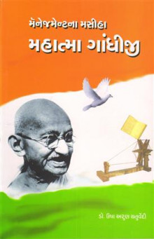 Managementna Masiha Mahatma Gandhiji Gujarati Book by Dr Usha Arun Chaturvedi