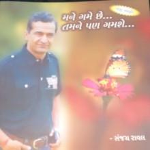 Mane Game Chhe Tamane Pan Gamshe Gujarati book by Sanjay Raval