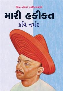 MARI HAKIKAT Gujarati Book by KAVI NARMAD