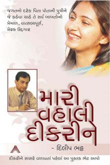 Mari Vahali Dikari ne Gujarati Book by Dilip Bhatt