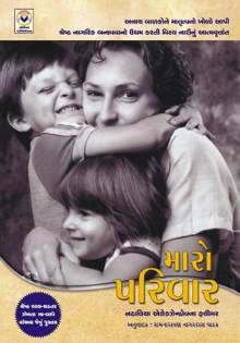 Maro Parivar Gujarati Book Written By Ramnarayan Pathak
