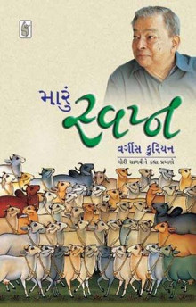Maru Swapna Gujarati Book by Verghese Kurien