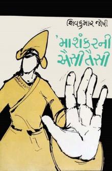 Mashankar Ni Eisi Taisi Gujarati Book Written By Shivkumar Joshi